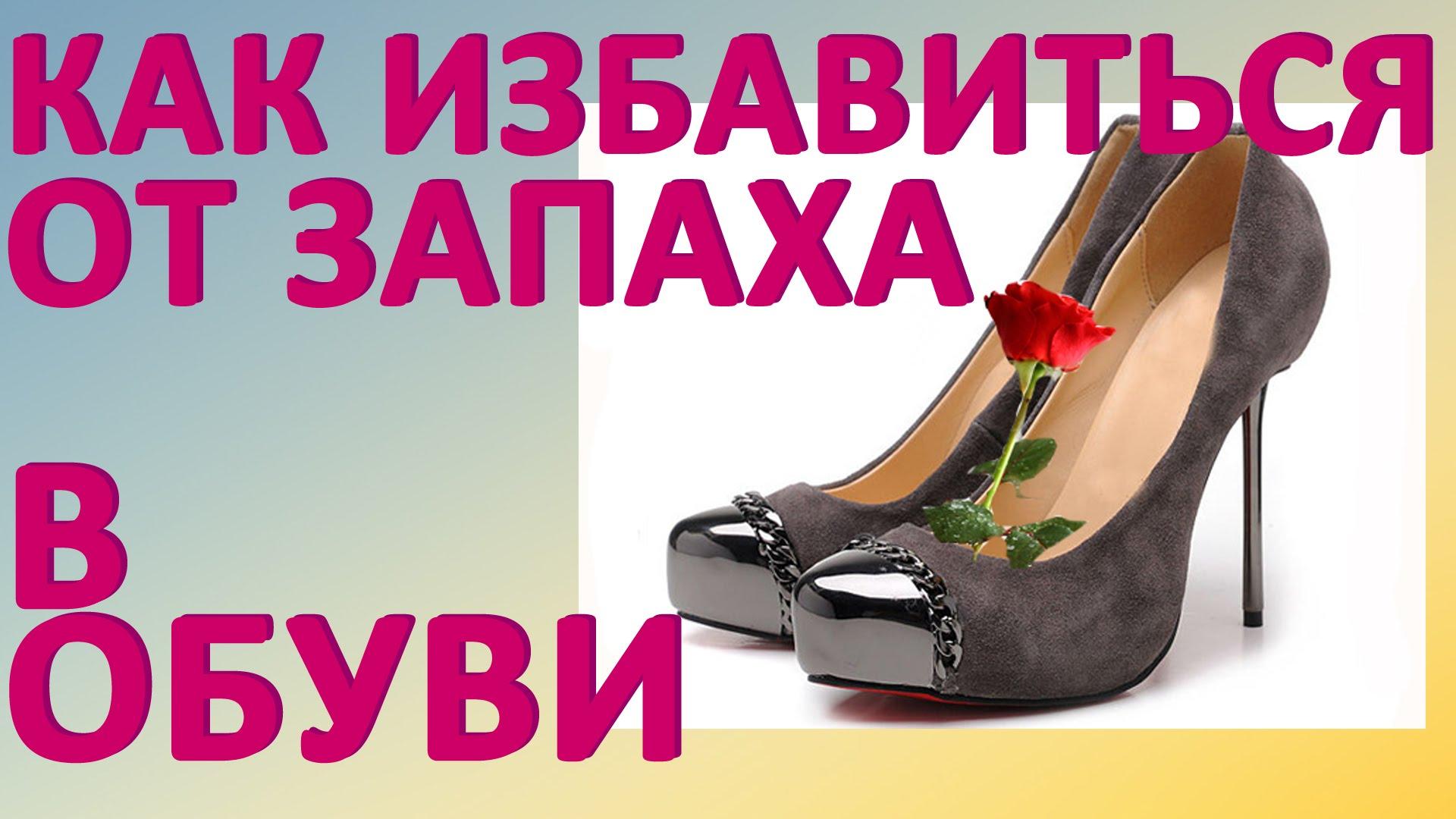 Убрать запах из обуви