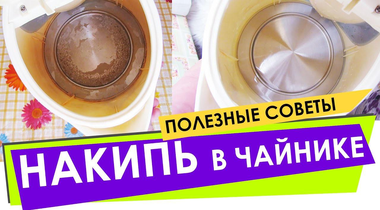 Удалить накипь в чайнике
